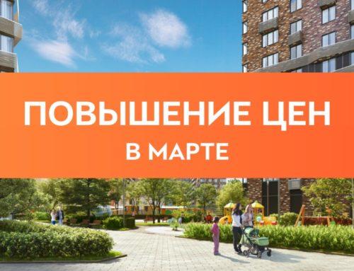 ЖК Тушино-2018: Плановое повышение цен в «Городе на реке» в марте.