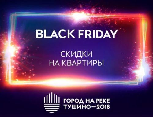 ЖК Тушино-2018: Black Friday в «Городе на реке Тушино-2018»!