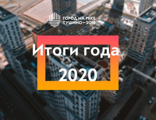ЖК Тушино-2018: Итоги 2020 года в «Городе на реке Тушино-2018»