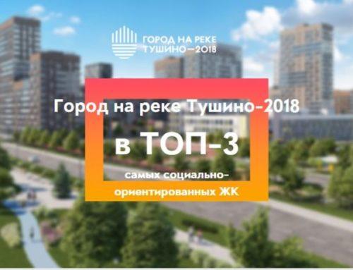ЖК Тушино-2018: «Город на реке Тушино-2018» в ТОП-3 самых социально-ориентированных ЖК Москвы!