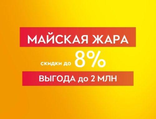 ЖК Тушино-2018: «Майская жара»: Выгода до 2 млн рублей!